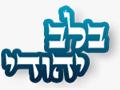 בלב יהודי
