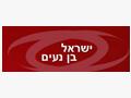 ישראל בן נעים סוכנות לביטוח